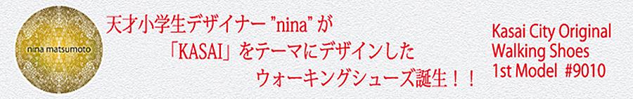nina_mari_9010_1