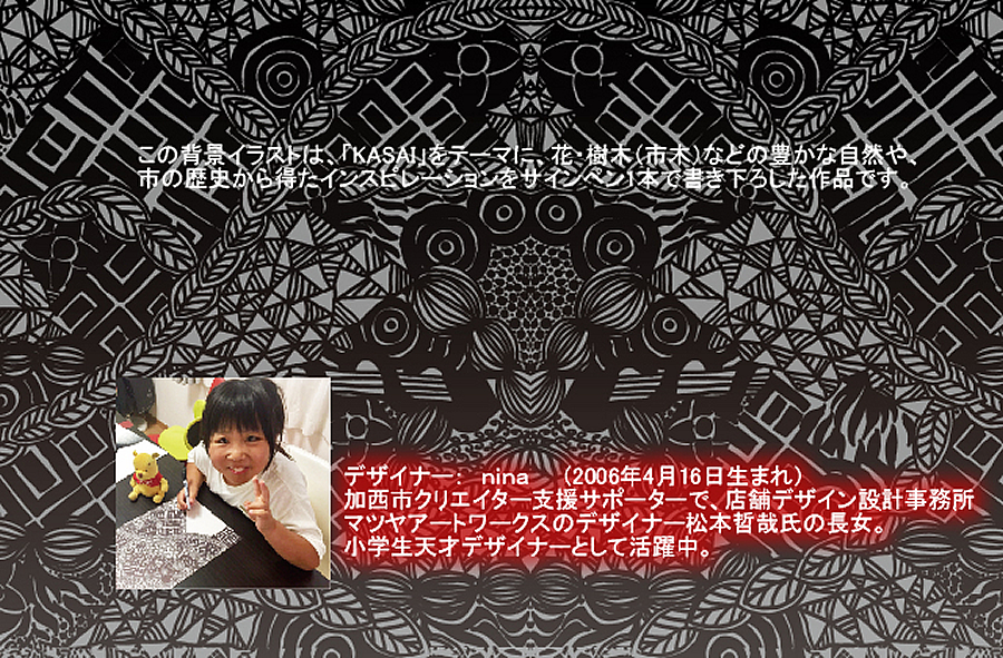 デザイナー紹介 「nina」