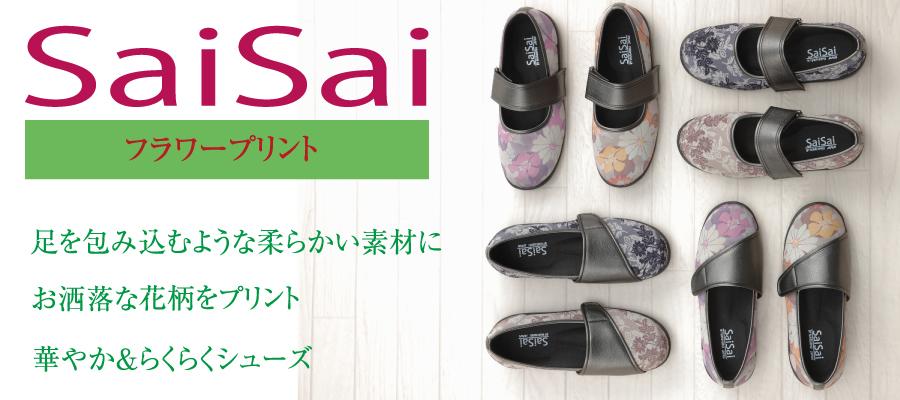 saisai1